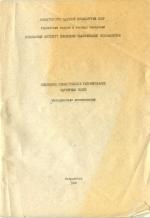 Инженерно-геологическое районирование карьерных полей. Методические рекомендации