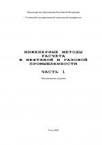 Инженерные методы расчета в нефтяной и газовой промышленности. Часть 1. Методические указания