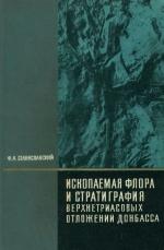 Ископаемая флора и стратиграфия верхнетриасовых отложений Донбасса (Рэтская флора с. Райского)