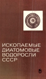 Ископаемые диатомовые водоросли СССР