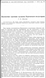Ископаемые грязевые вулканы Керченского полустрова