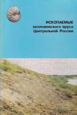 Ископаемые келловейского яруса Центральной России