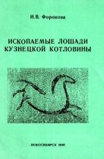 Ископаемые лошади Кузнецкой котловины