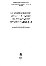 Труды Палеонтологического института. Том 206. Ископаемые насекомые псилломорфы