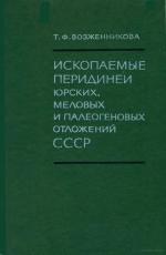 Ископаемые перидинеи юрских, меловых и палеогеновых отложений СССР