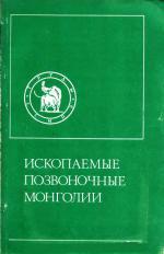 Совместная Советско-Монгольская палеонтологическая экспедиция. Выпуск 15. Ископаемые позвоночные Монголии