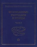 Ископаемые рептилии и птицы.  Часть 2. Справочник для палеонтологов, биологов и геологов