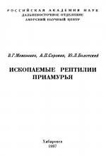 Ископаемые рептилии Приамурья