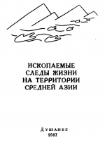Ископаемые следы жизни на территории Средней Азии (путеводитель экскурсии Всесоюзного семинара)