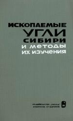 Ископаемые угли Сибири и методы их изучения