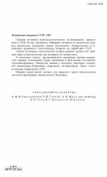 Ископаемые водоросли СССР