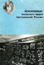 Ископаемые волжского яруса Центральной России