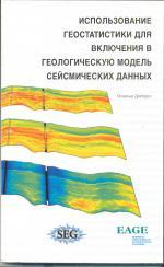 Использование геостатистики для включения в геологическую модель сейсмических данных