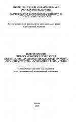 Использование информационных технологий при изучении дисциплин Инженерная геология, Механика грунтов, Основания и фундаменты