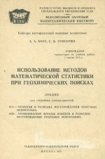 Использование методов математической статистики при геохимических поисках