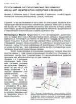 Использование многомпонентных сейсмических данных для характеристики коллектора в Венесуэлле