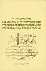 Использование событийно-стратиграфических уровней для межрегиональной корреляции фанерозоя России. Методическое пособие