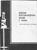 Испытание нефтегазоразведочных скважин в колонне. Методические указания