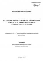 Исследование динамики извлекаемых запасов нефти по объектам терригенных отложений девона Ромашкинского месторождения