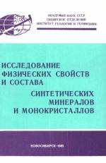 Исследование физических свойств и состава синтетических минералов и монокристаллов. Сборник научных трудов