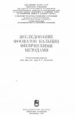 Исследование фосфатов кальция физическими методами