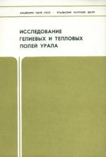 Исследование гелиевых и тепловых полей Урала