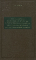 Исследование химической природы и генетические соотношения органического вещества Карпатских сланцев и нефтей
