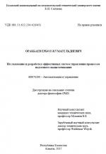 Исследование и разработка эффективных систем управления процессом подземного выщелачивания