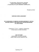 Исследование и развитие поляризационного метода вертикального сейсмического профилирования на акваториях