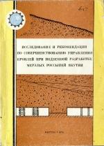 Исследование и рекомендации по совершенствованию управления кровлей при подземной разработке мерзлых россыпей Якутии