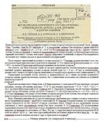 Исследование изотопного состава углерода алмазов Урала, Тимана, Саян, Украины и других районов