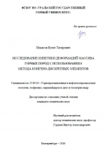 Исследование кинетики деформаций массива горных пород с использованием метода конечно-дискретных элементов
