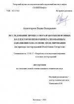 Исследование процессов разработки нефтяных коллекторов низкоминерализованным заводнением на основе моделирования (на примере месторождений Республики Татарстан)