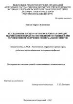 Исследование процессов теплопереноса в породах Авачинской площади в естественном состоянии при перспективном получении геотермальной энергии