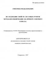 Исследование свойств лессовых грунтов методами зондирования (на примере Северного Кавказа)