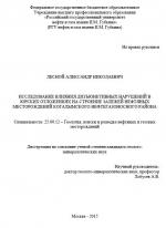 Исследование влияния дизъюнктивных нарушений в юрских отложениях на строение залежей нефтяных месторождений Когалымского нефтегазоносного района