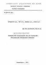 Исследование возможностей использования ЭВМ для разработки классификаций непрозрачных минералов