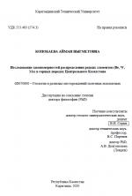 Исследование закономерностей распределения редких элементов (Вe, W, Mo) в горных породах Центрального Казахстана