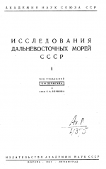 Исследования Дальневосточных морей СССР. Часть 1