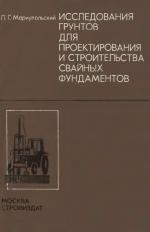 Исследования грунтов для проектирования и строительства свайных фундаментов
