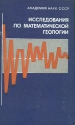 Исследования по математической геологии