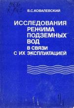 Исследования режима подземных вод в связи с их эксплуатацией