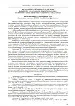 Источники базитового магматизма Западного Забайкалья в позднем палеозое