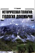 Историческая геология: Геология докембрия. Учебное пособие.