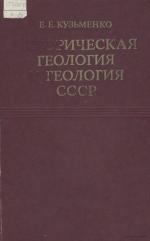 Историческая геология и геология СССР