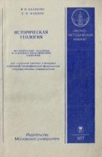 Историческая геология. Методические указания и задания к практическим занятиям