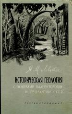 Историческая геология с основами палеонтологии и геологии СССР