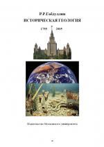 Историческая геология. Учебник.
