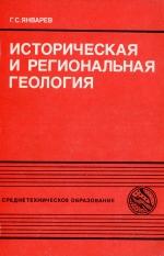 Историческая и региональная геология. Учебник