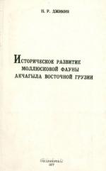 Историческое развитие моллюсковой фауны Акчагыла восточной Грузии